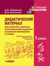 - Дидактический материал для занятий с детьми, испытывающими трудности в усвоении математики и чтения. 1 класс