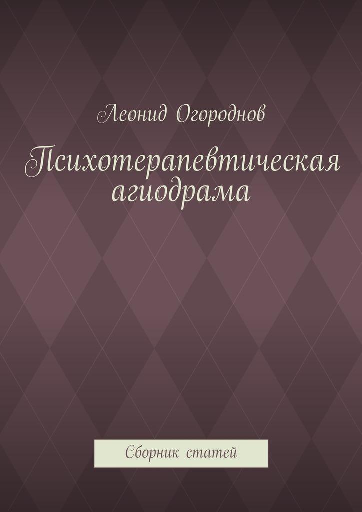 Психотерапевтическая агиодрама. Сборник статей