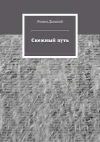 Дальний, Роман  - Снежныйпуть