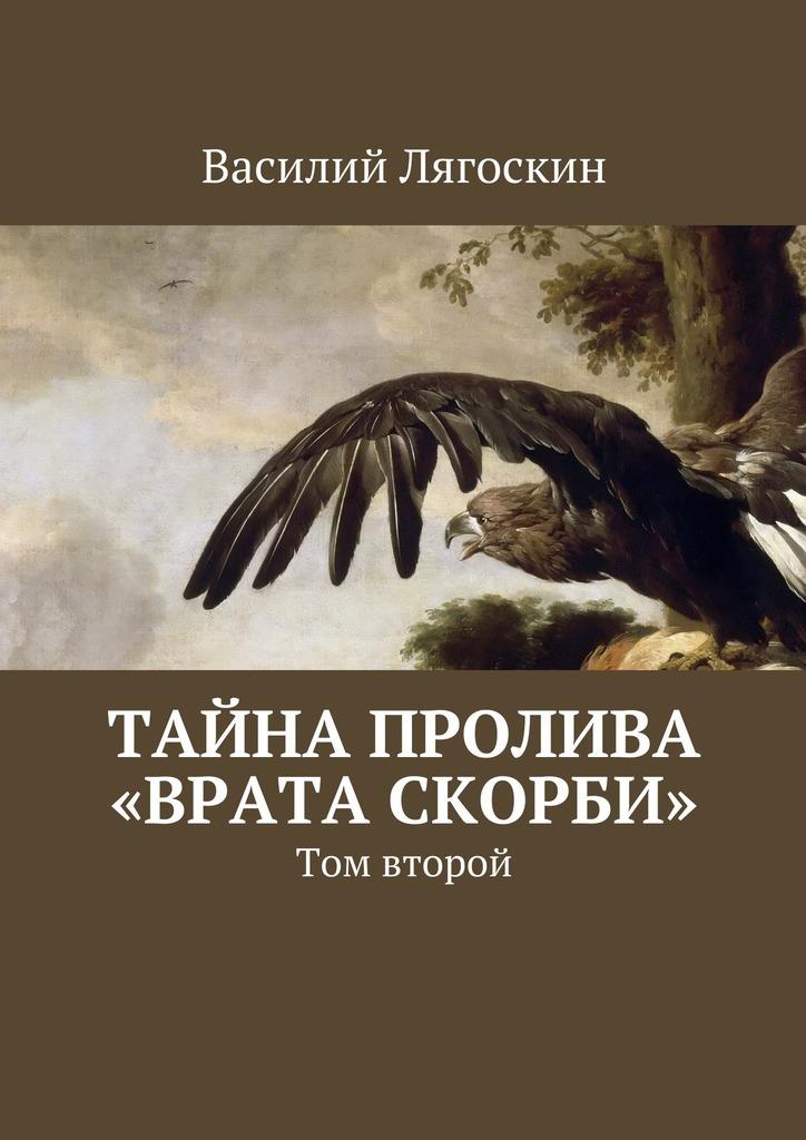 Василий Иванович Лягоскин бесплатно