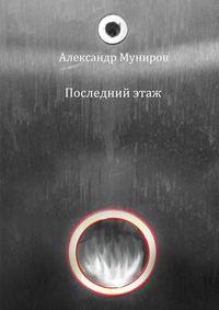 Муниров, Александр  - Последний этаж