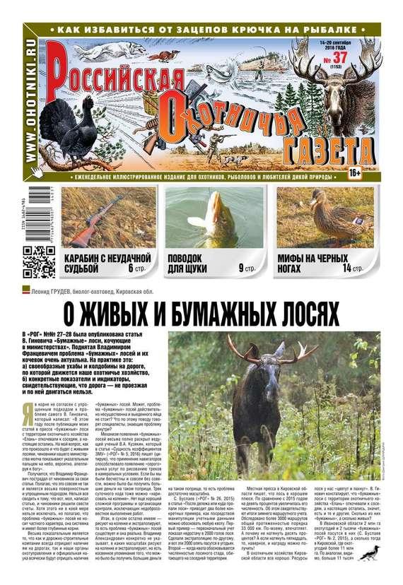 Редакция газеты Российская Охотничья Газета Российская Охотничья Газета 37-2016