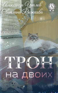Уралов, Александр  - Трон на двоих