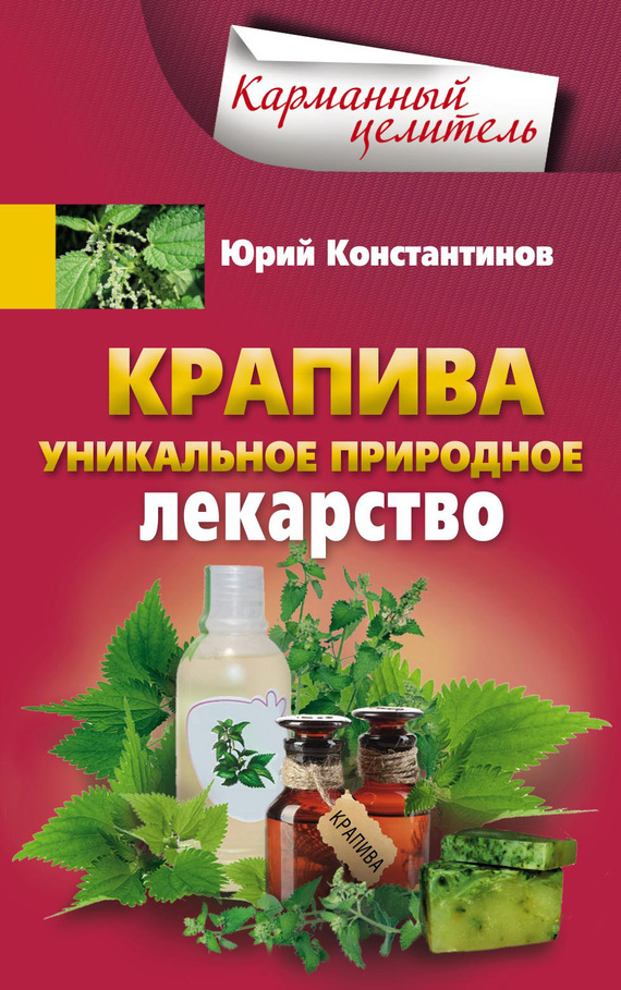Юрий Константинов Крапива. Уникальное природное лекарство