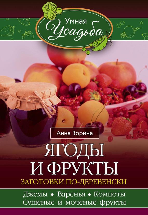 Анна Зорина Ягоды и фрукты. Заготовки по-деревенски анна зорина садовые постройки своими руками