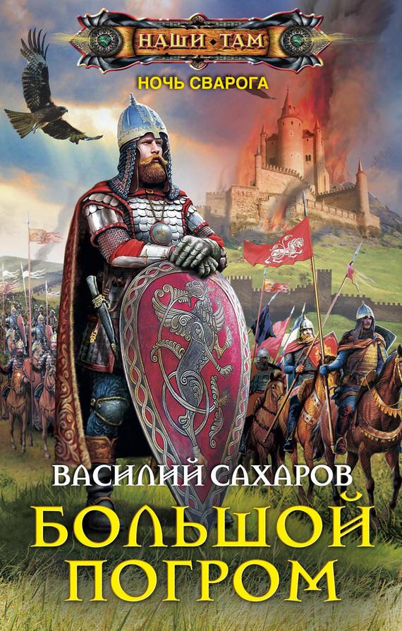 Василий Сахаров бесплатно
