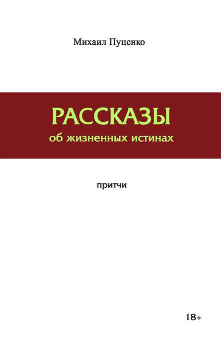 Михаил Пуценко бесплатно