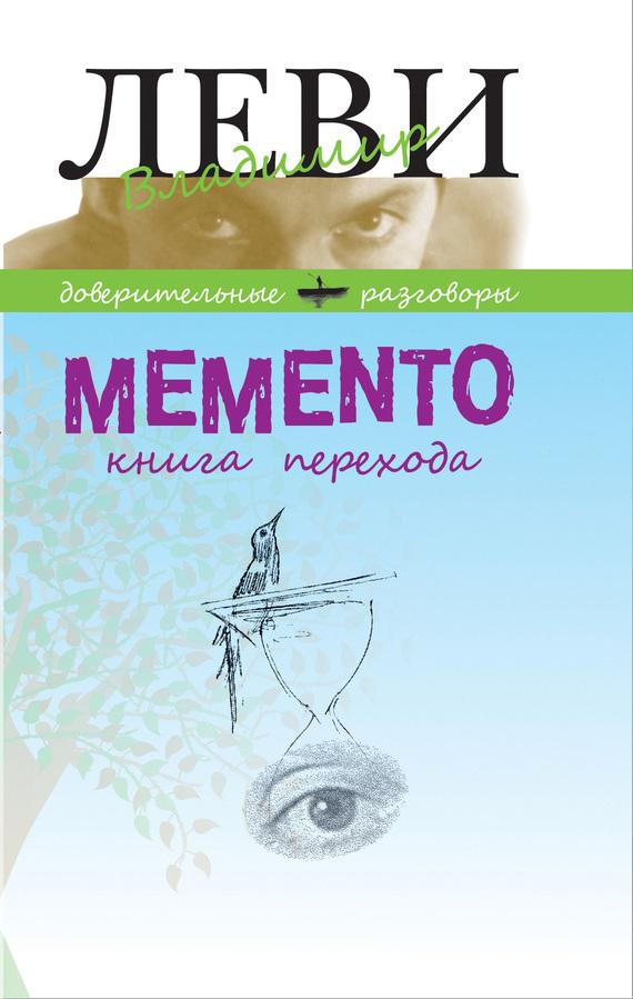 Владимир Леви MEMENTO, книга перехода