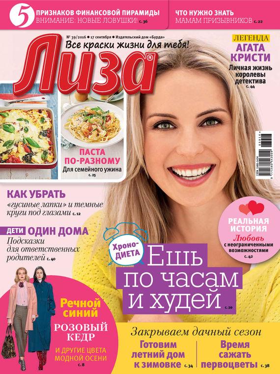ИД «Бурда» Журнал «Лиза» №39/2016 ид бурда журнал лиза 17 2016