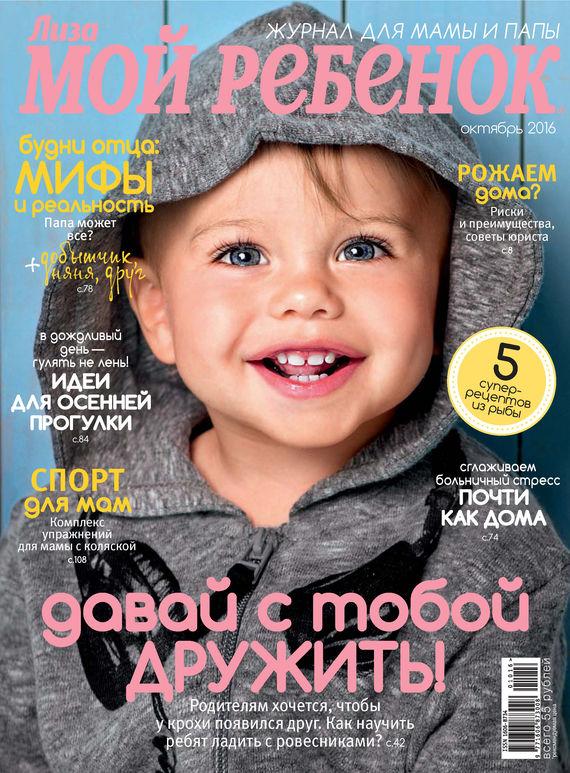 цена ИД «Бурда» Журнал «Лиза. Мой ребенок» №10/2016 онлайн в 2017 году