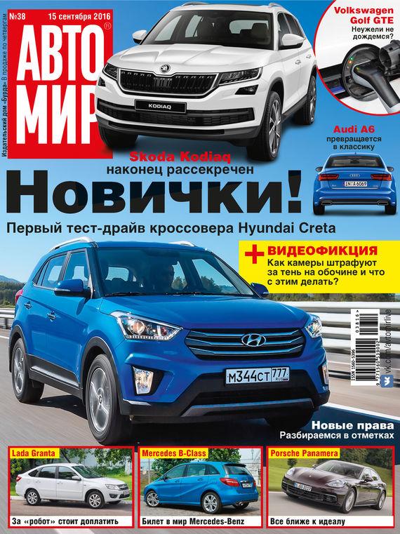 ИД «Бурда» АвтоМир №38/2016 отсутствует автомир 33 2017