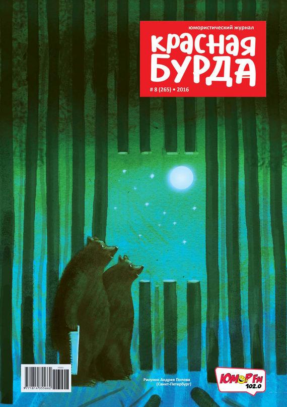 Красная бурда. Юмористический журнал №08/2016