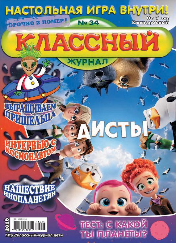 Открытые системы Классный журнал №34/2016 нижний новгород классный журнал