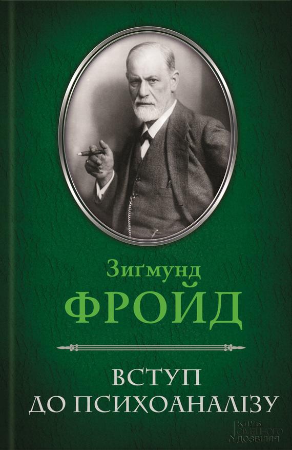Зимунд Фройд