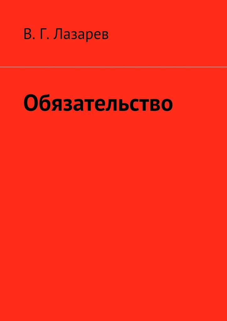 В. Г. Лазарев Обязательство бурбо л ответственность обязательство чувство вины