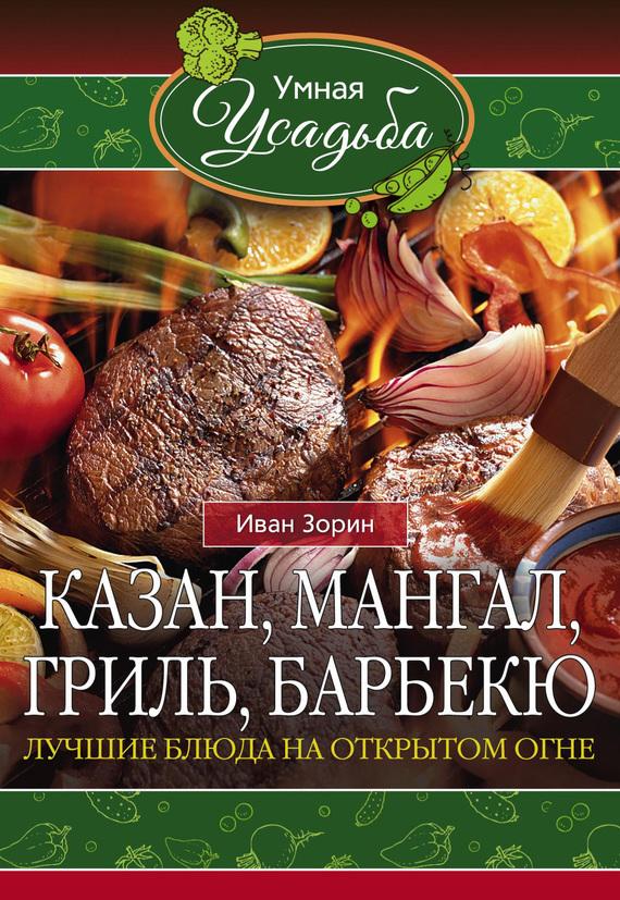 Иван Зорин - Казан, мангал, гриль, барбекю. Лучшие блюда на открытом огне