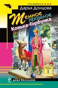 Донцова, Дарья  - Темное прошлое Конька-Горбунка (сборник)