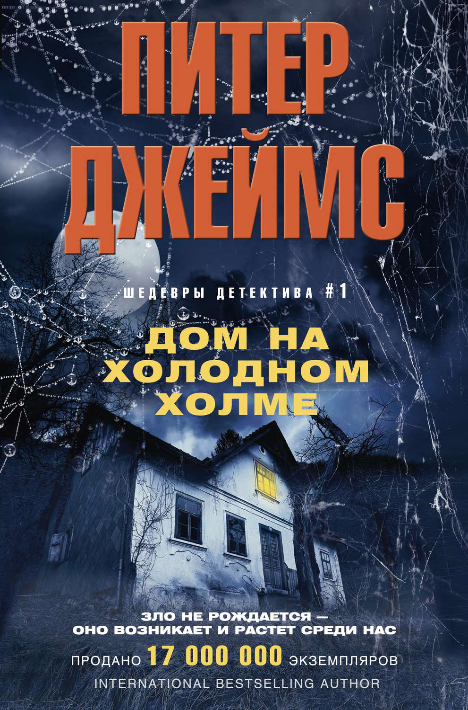 книги мистические детективы скачать бесплатно