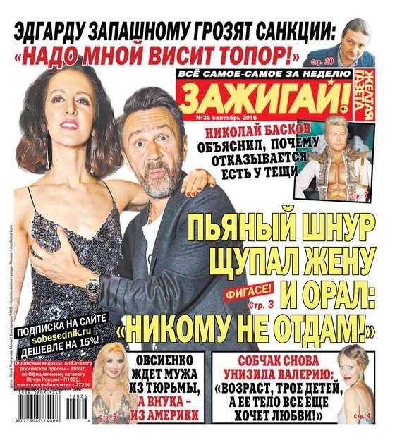 Редакция газеты Желтая газета Желтая газета 36-2016 знаменитости в челябинске