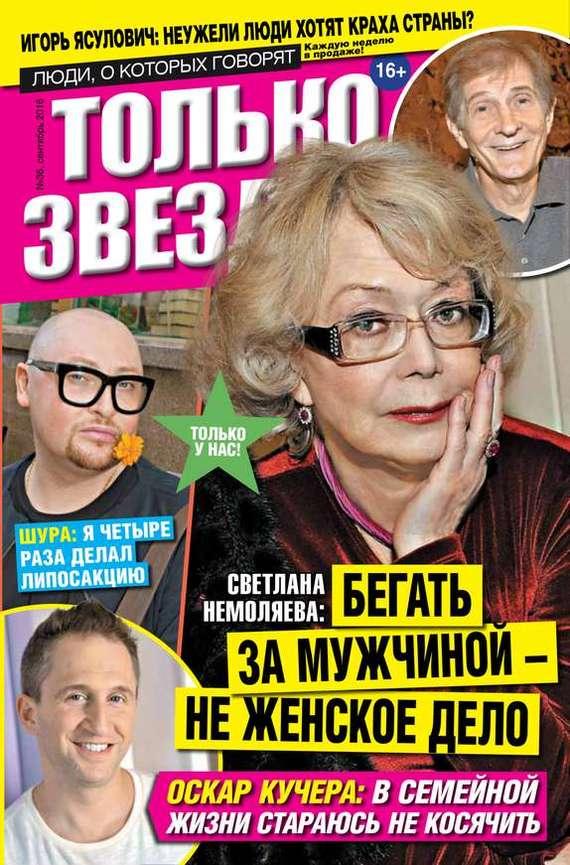 Желтая газета. Только звезды 36-2016