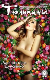 Дунаенко, Александръ  - Тюльпаны