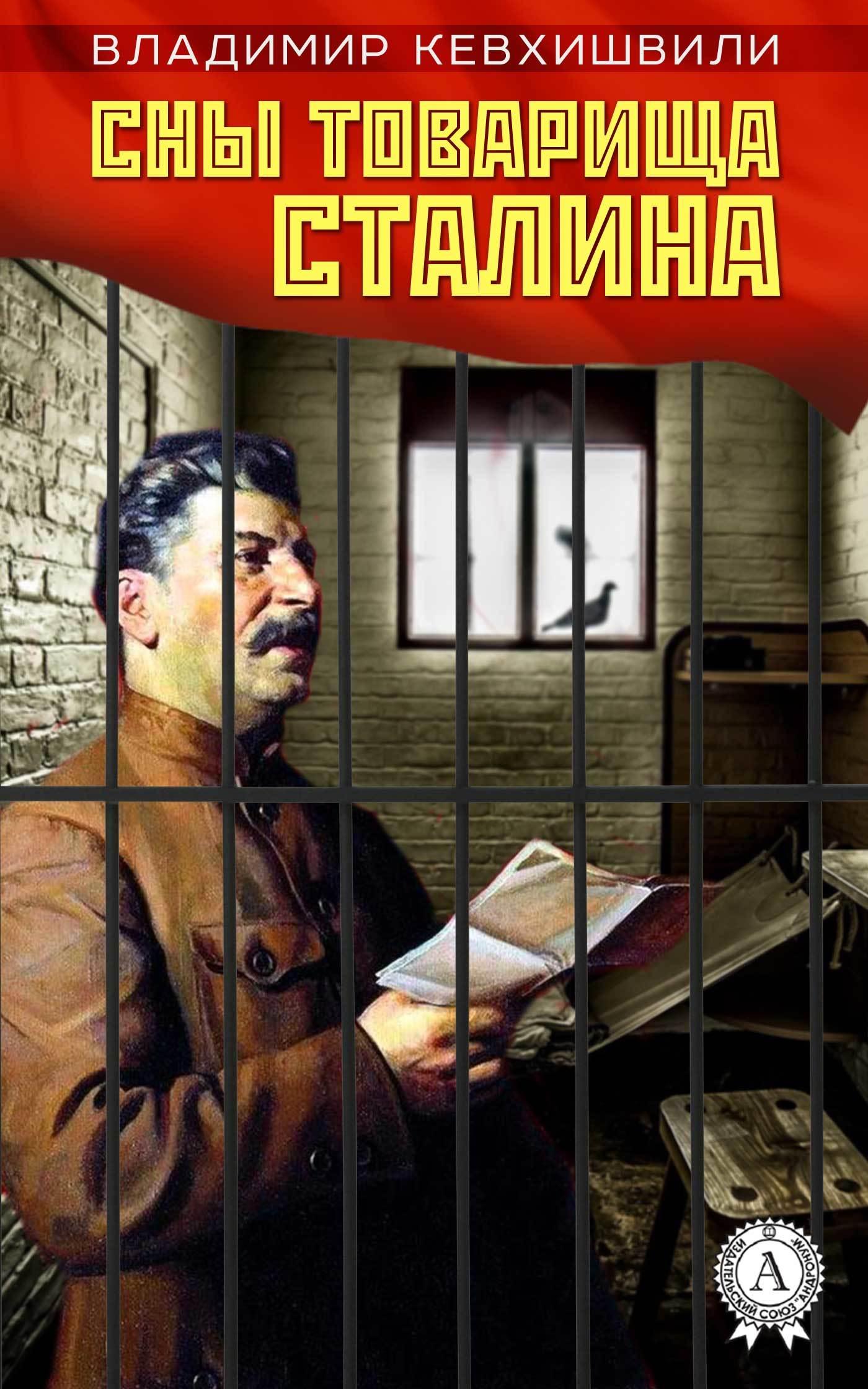 Владимир Кевхишвили Сны товарища Сталина три товарища 2016 12 09t19 00