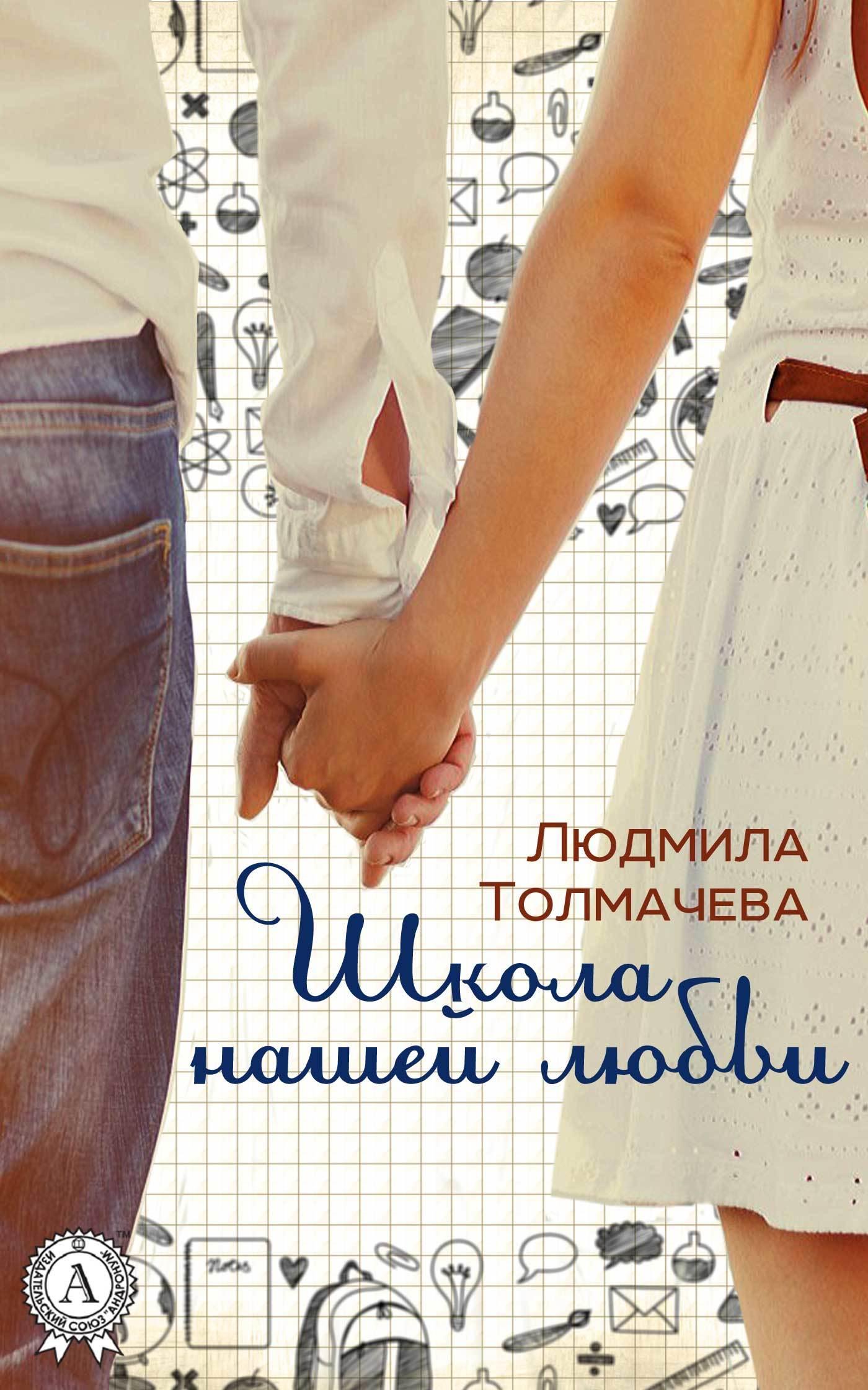 Обложка книги Школа нашей любви, автор Толмачева, Людмила