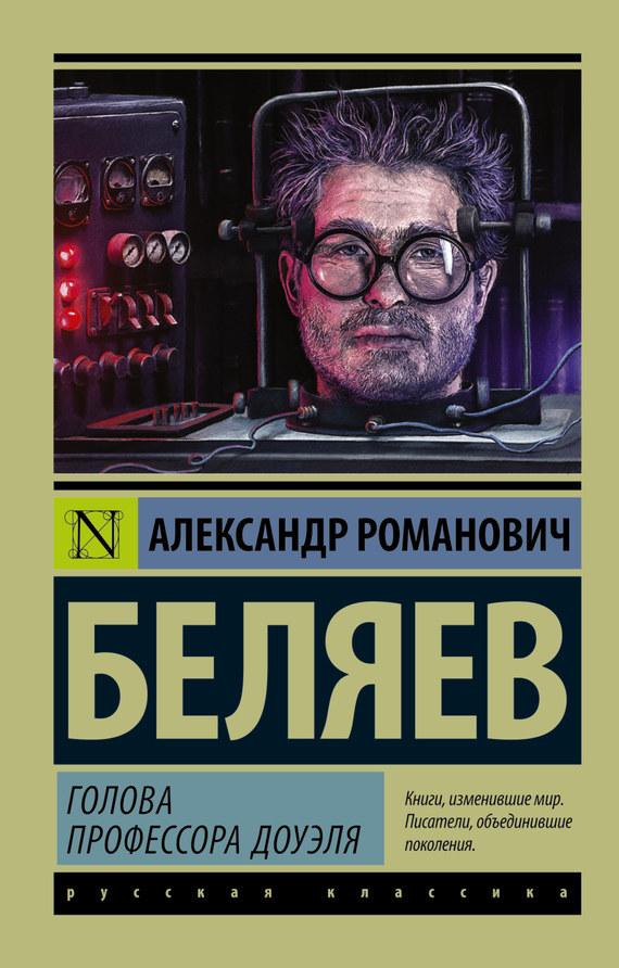 Обложка книги Голова профессора Доуэля, автор Беляев, Александр