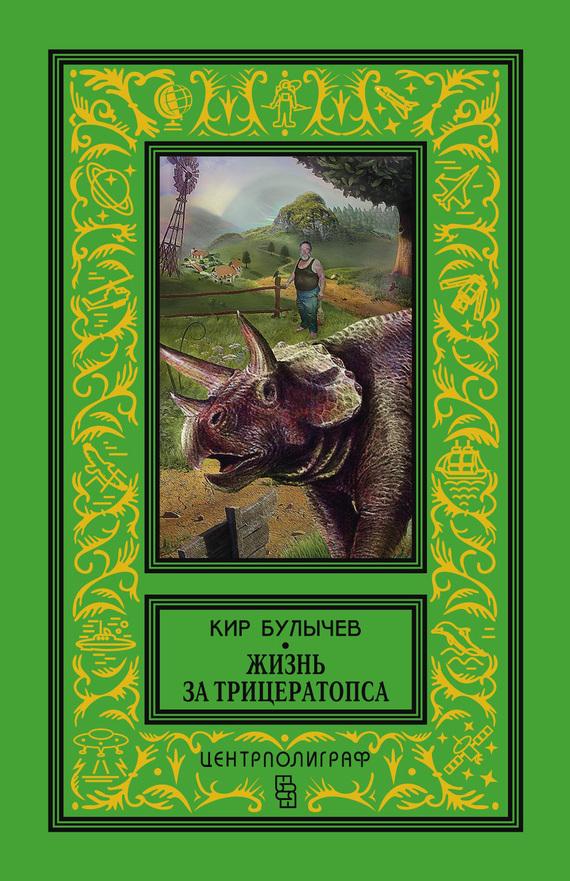 Кир Булычев Жизнь за трицератопса (сборник) кир булычев гусляр 2000 сборник