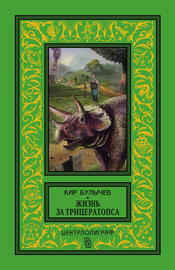 Кир Булычев Жизнь за трицератопса (сборник) кир булычев клин клином