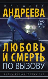 Андреева, Наталья  - Любовь и смерть по вызову