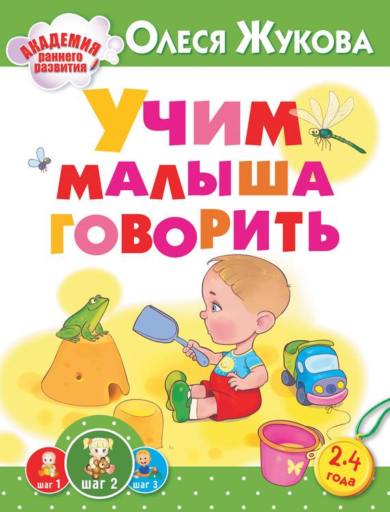 купить Олеся Жукова Учим малыша говорить недорого