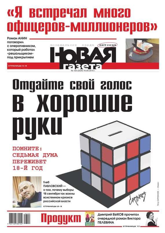 Редакция газеты Новая Газета Новая газета 103-2016