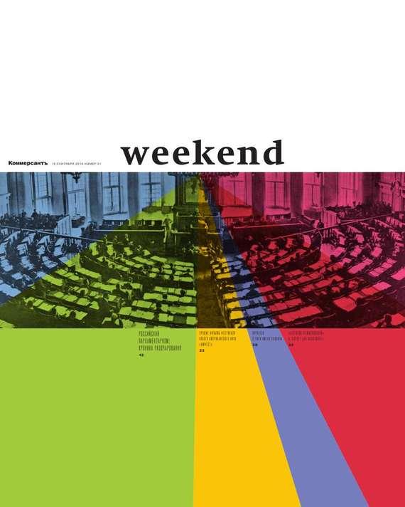 КоммерсантЪ Weekend 31-2016