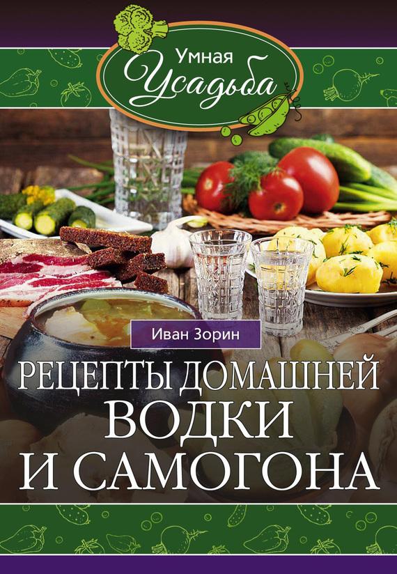 Иван Зорин Рецепты домашней водки и самогона иван зорин домашняя коптильня