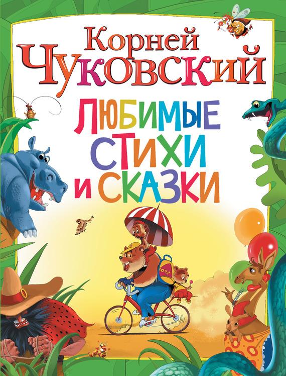 Корней Чуковский Любимые стихи и сказки мужская обувь