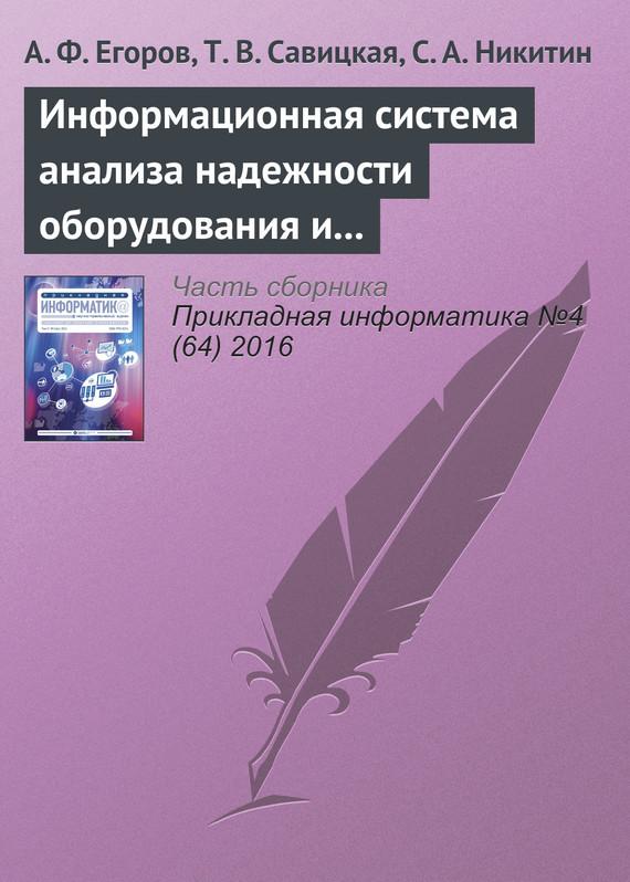 Информационная система анализа надежности оборудования и химико-технологических систем с использованием веб-технологий ( А. Ф. Егоров  )