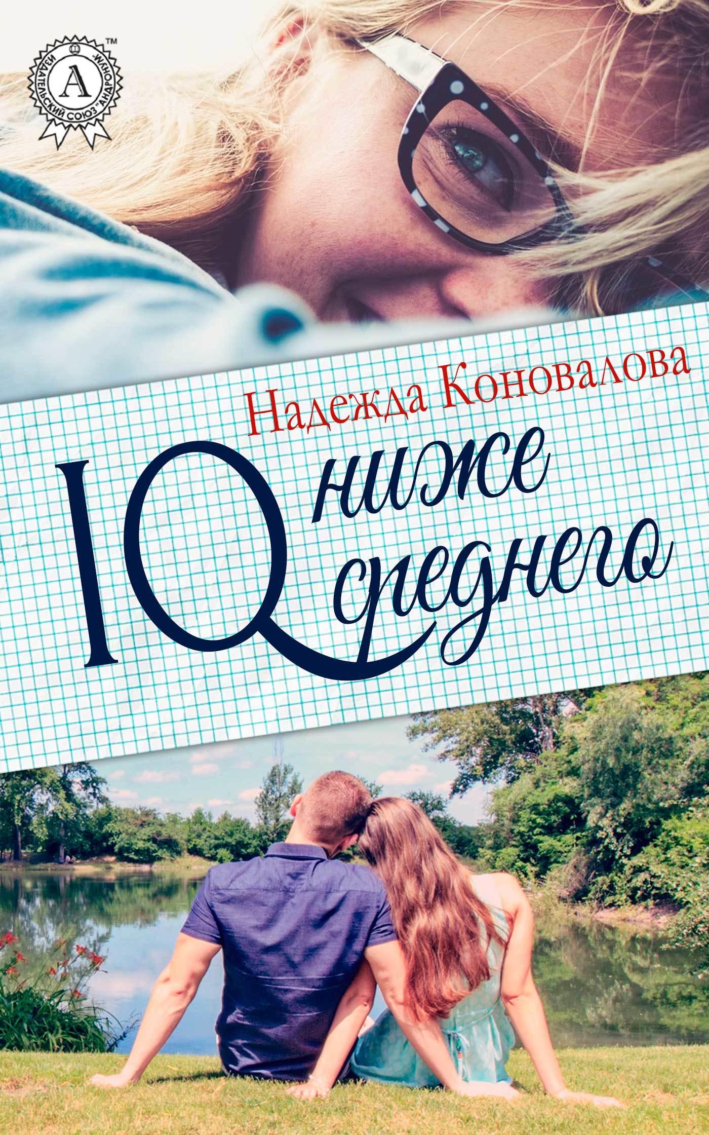 Надежда Коновалова IQ – ниже среднего защитные стекла iq format защитное стекло для htc one a9