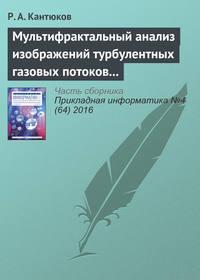 Кантюков, Р. А.  - Мультифрактальный анализ изображений турбулентных газовых потоков в газопроводах