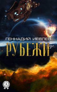 Иевлев, Геннадий  - Рубежи