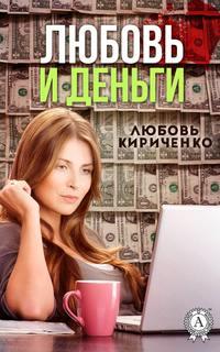 Кириченко, Любовь  - Любовь и деньги