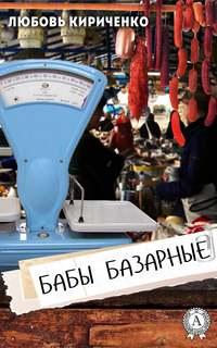 Кириченко, Любовь  - Бабы базарные