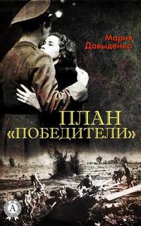 Давыденко, Мария  - План «Победители»