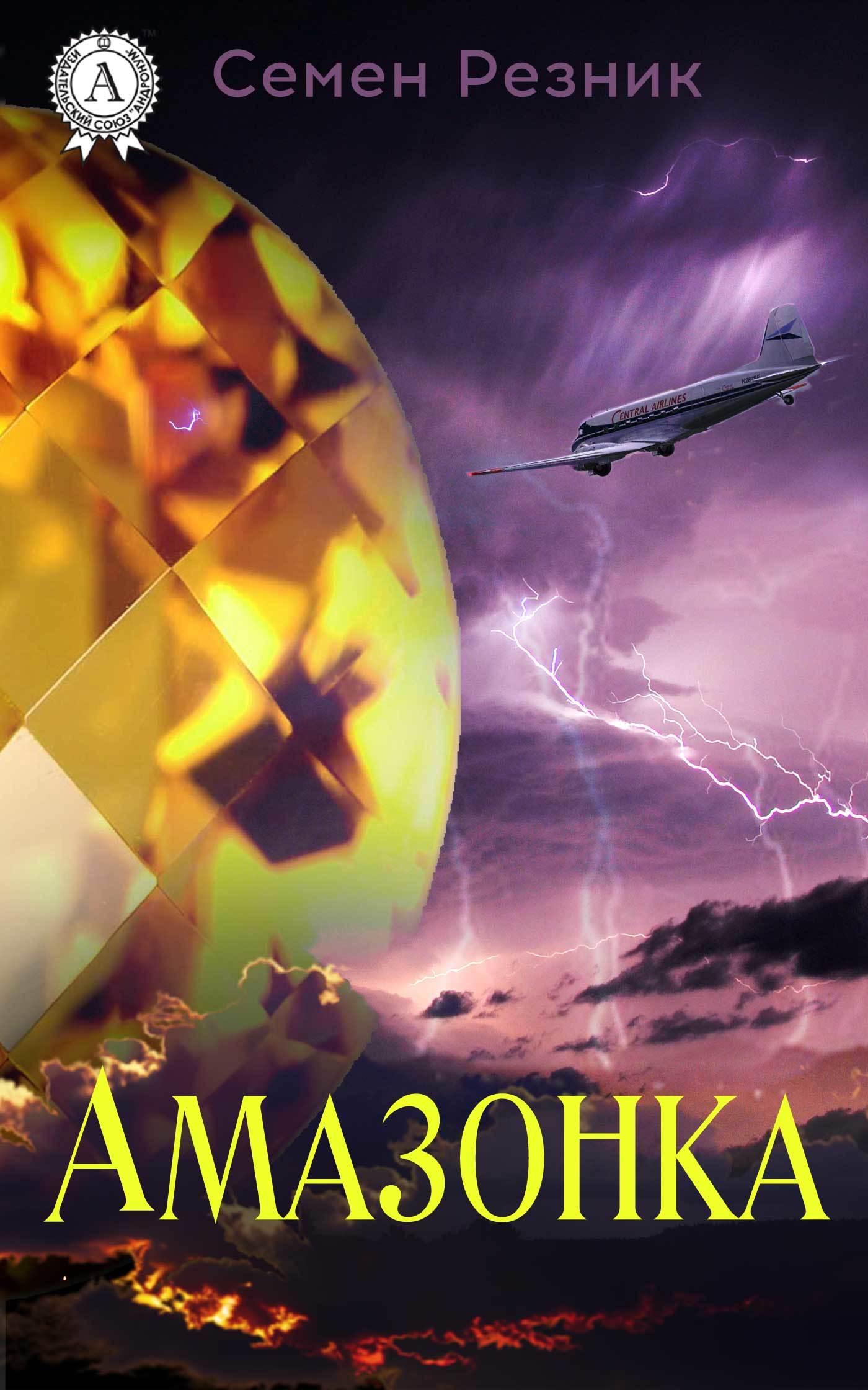 Семен Резник Амазонка семен резник растление ненавистью кровавый навет в россии