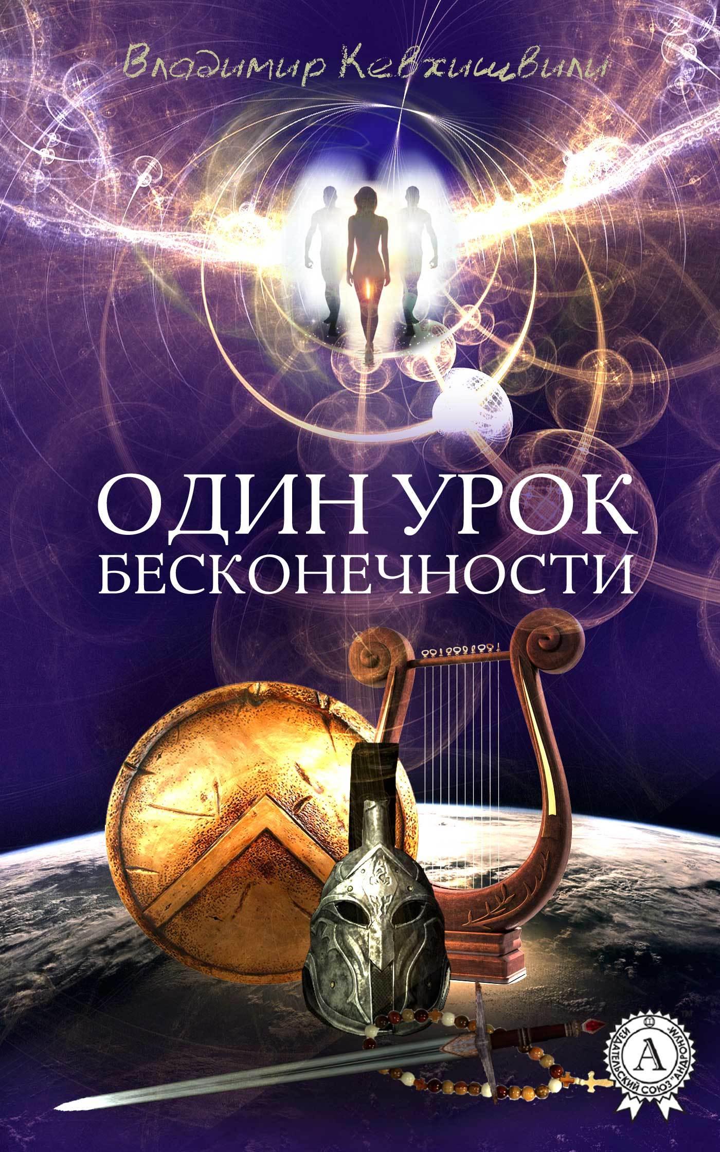 напряженная интрига в книге Владимир Кевхишвили