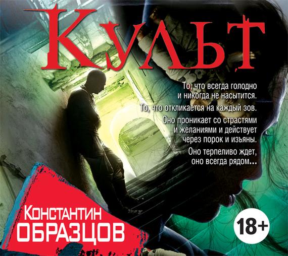 Константин Образцов Культ