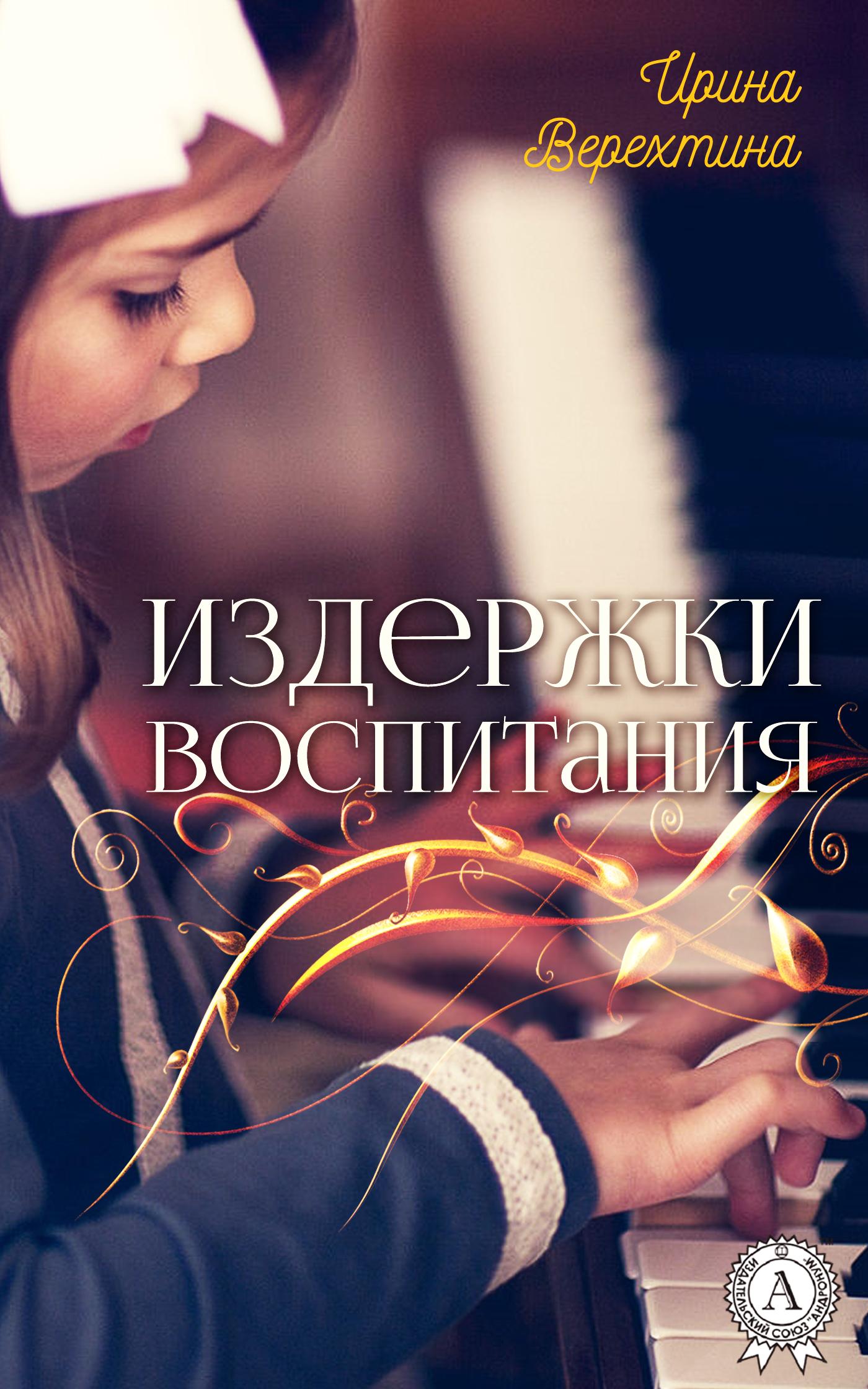 Ирина Верехтина Издержки воспитания лихачев д пер повесть временных лет