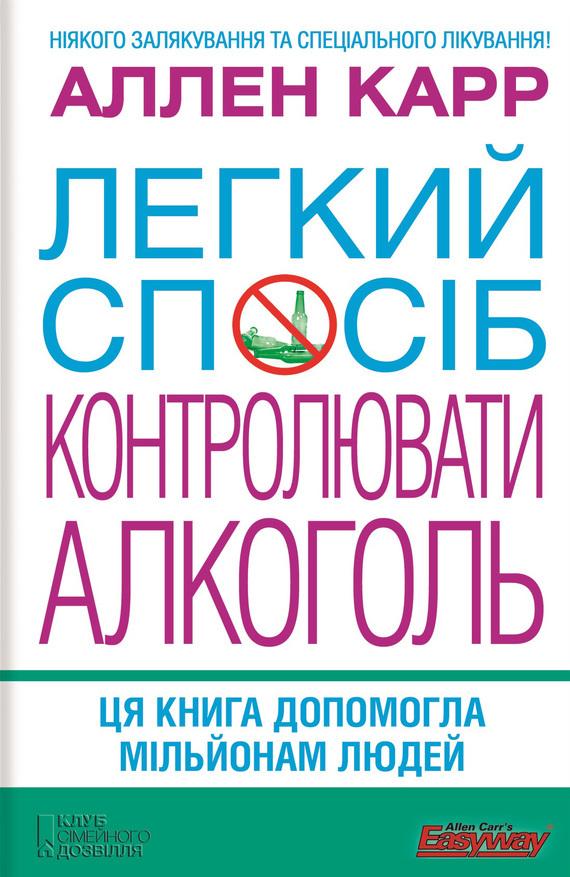Обложка книги Легкий спосіб контролювати алкоголь, автор Карр, Аллен