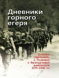 Нойнер, Мартин  - Дневники горного егеря. Дивизия «Эдельвейс» в Польской и Французской кампаниях 1939—1940 гг.