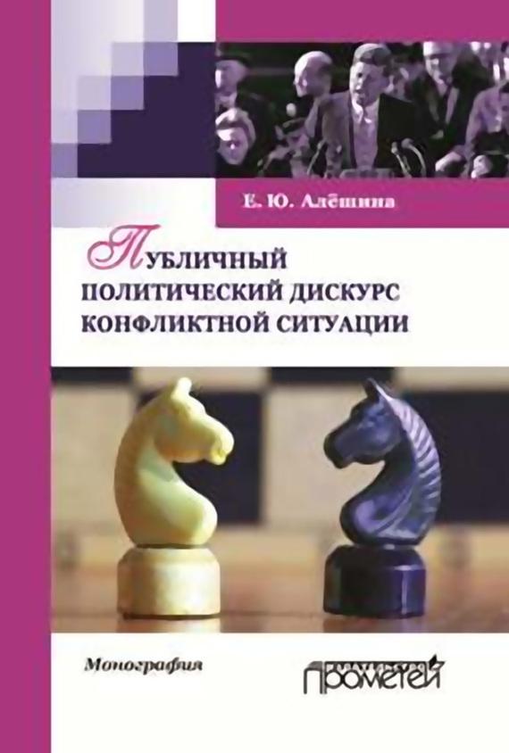 Е. Ю. Алёшина Публичный политический дискурс конфликтной ситуации